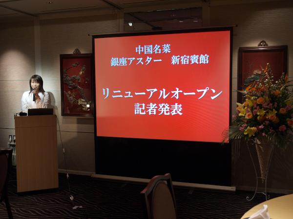 銀座アスター新宿賓館 リニューアル