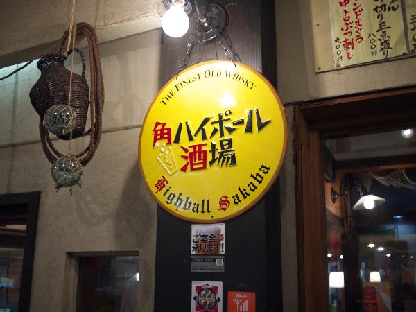 大衆魚酒場 山ちゃん 神田