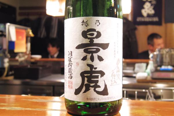 景虎(洞窟貯蔵酒)