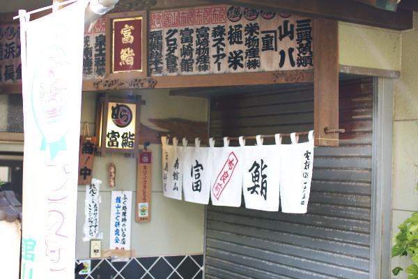 富鮨 館山