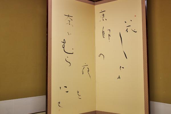 京都 料亭 なかむら14
