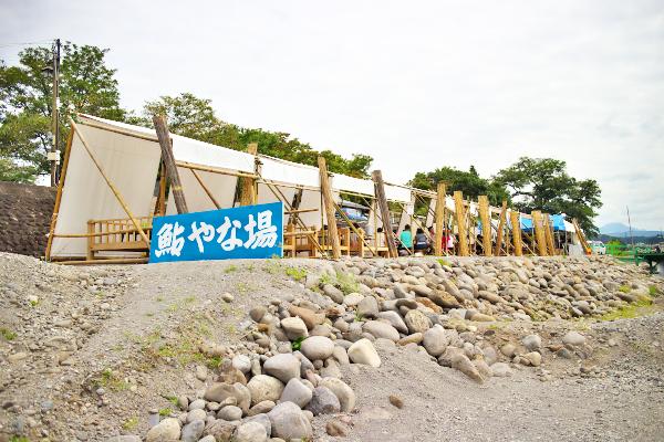 鮎やな場 日田11