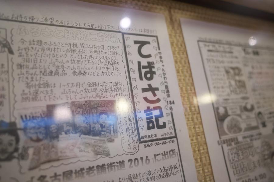 世界の山ちゃん 所沢店