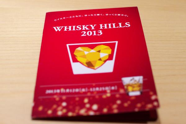 ウイスキーヒルズ2013の冊子