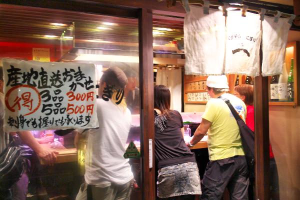 寿司 にぎにぎ一 西荻窪3