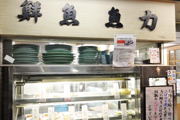 魚力 渋谷