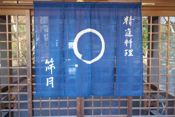 天龍寺 精進料理 篩月(しげつ)11
